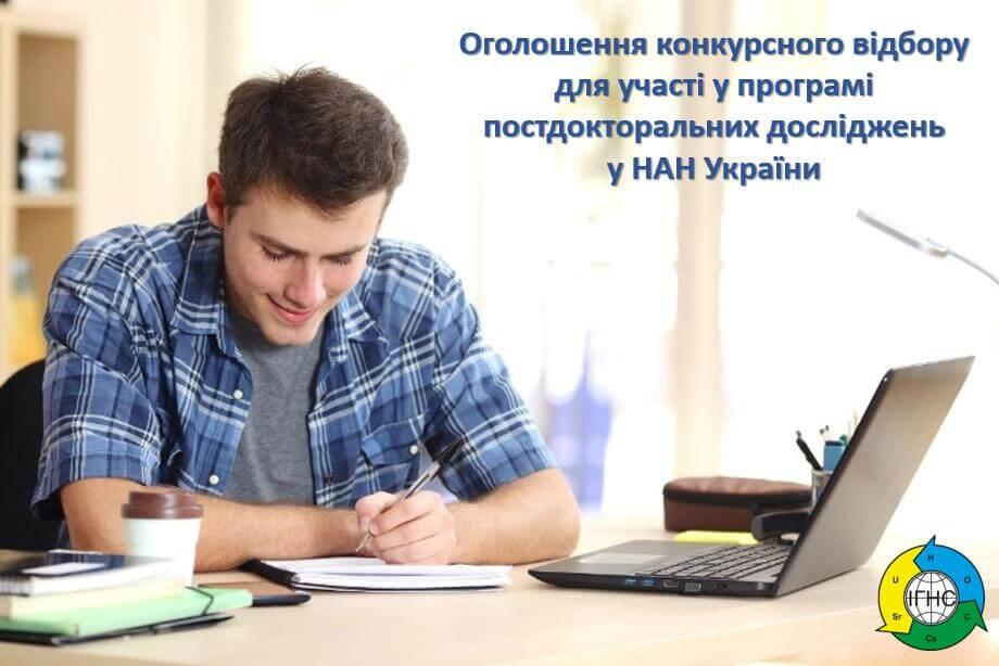 Анонс конкурсного відбору для участі у програмі постдокторальних досліджень у НАН України