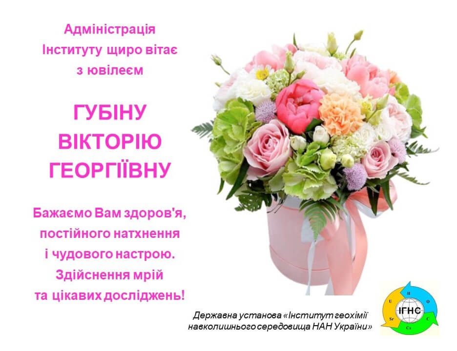 Вітаємо з ювілеєм Губіну Вікторію Георгіївну!