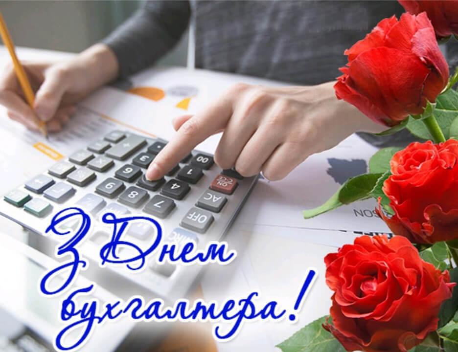 Вітаємо з Днем бухгалтера!