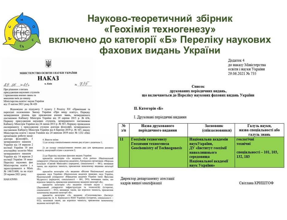 Науково-теоретичний збірник «Геохімія техногенезу» включено до категорії «Б» Переліку наукових фахових видань України