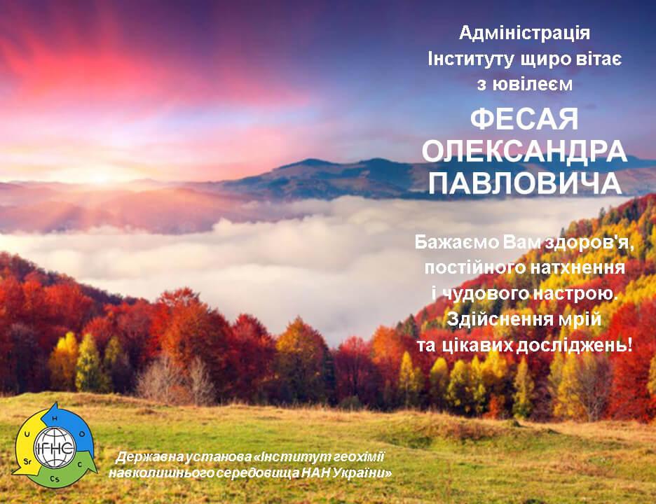 Вітаємо з ювілеєм Фесая Олександра Павловича!