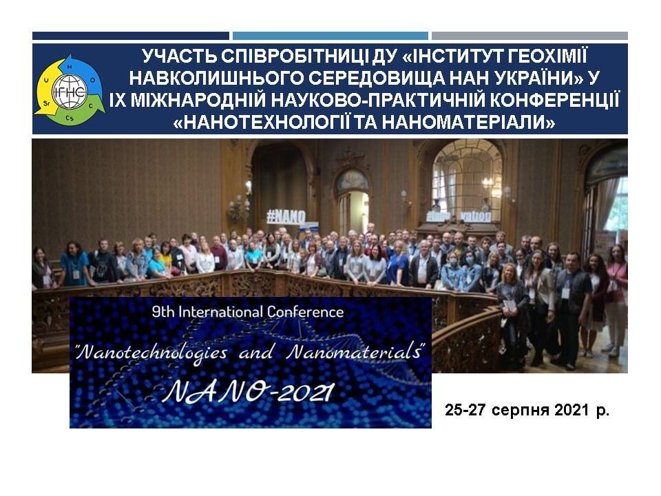 Участь у IX Міжнародній науково-практичній конференції «Нанотехнології та наноматеріали»