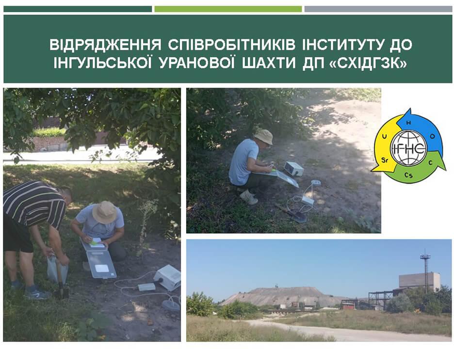 "Business trip of the Institute staff to the Ingul uranium mine of SE ""VostokGOK"""
