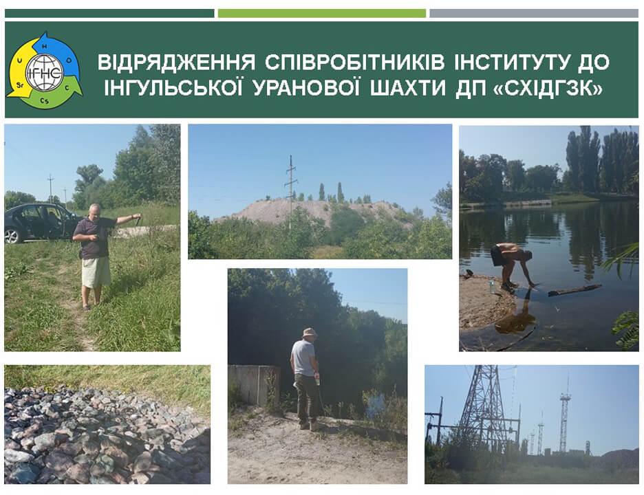 Відрядження співробітників Інституту до Інгульської уранової шахти ДП «СхідГЗК»