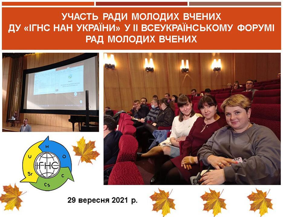 Участь у ІІ Всеукраїнському форумі Рад молодих вчених