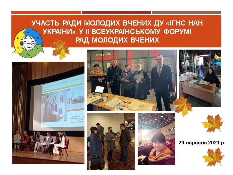 Молоді вчені Державної установи «Інститут геохімії навколишнього середовища НАН України» взяли участь у роботі ІІ Всеукраїнського форуму Рад молодих вчених