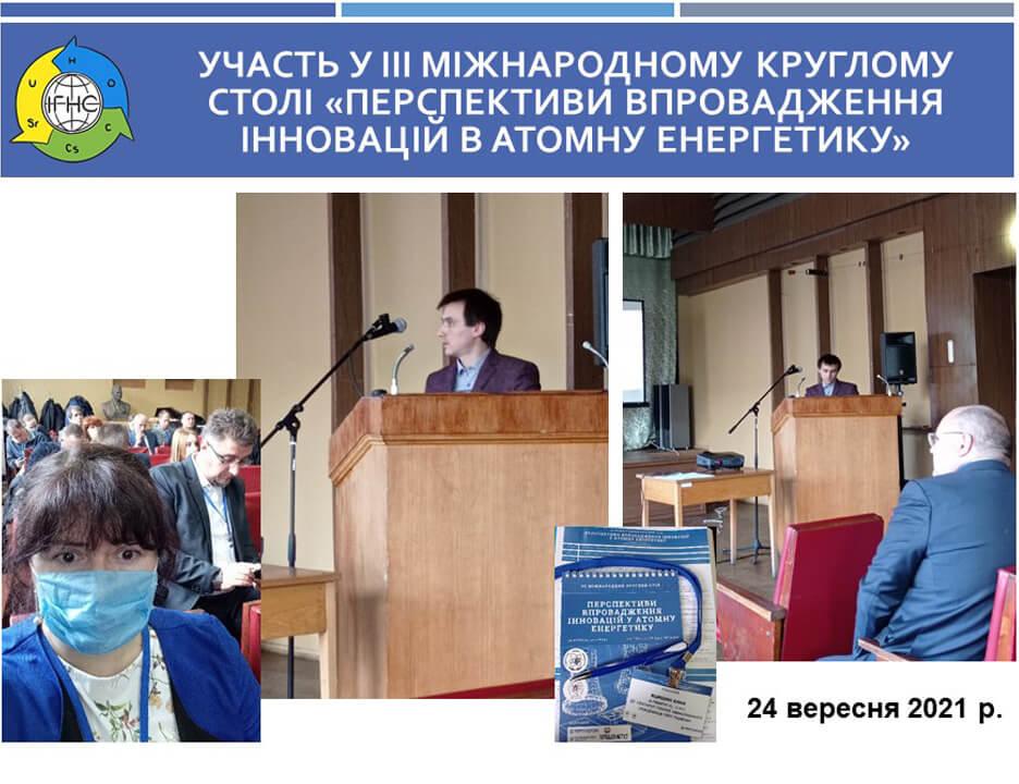 Участь у ІІІ Міжнародному круглому столі «Перспективи впровадження інновацій в атомну енергетику»