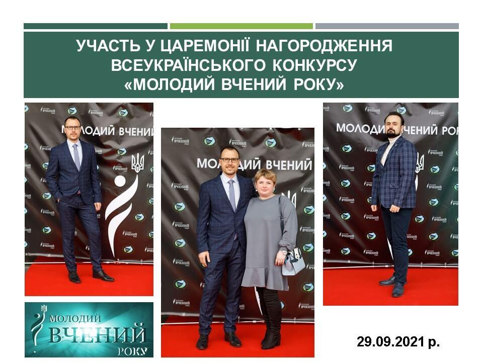 Участь у царемонії нагородження Всеукраїнського конкурсу «Молодий вчений року»