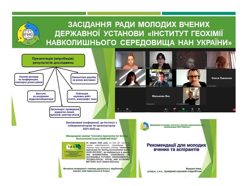 Засідання Ради молодих вчених ДУ «ІГНС НАН України»