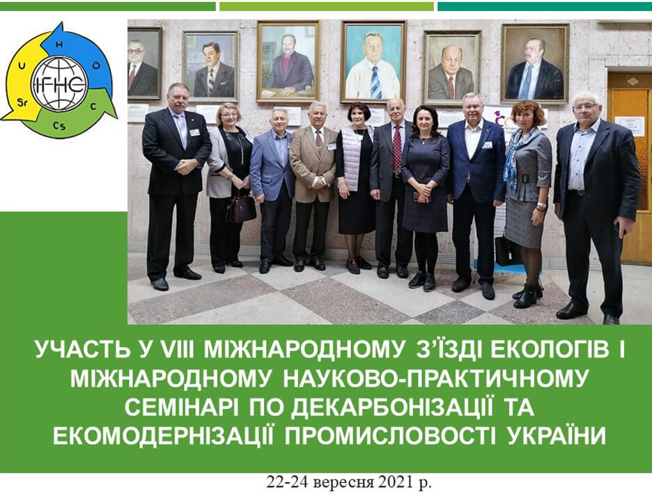 Участь у VІІІ Міжнародному з'їзді екологів і Міжнародному науково-практичному семінарі по декарбонізації та екомодернізації промисловості України